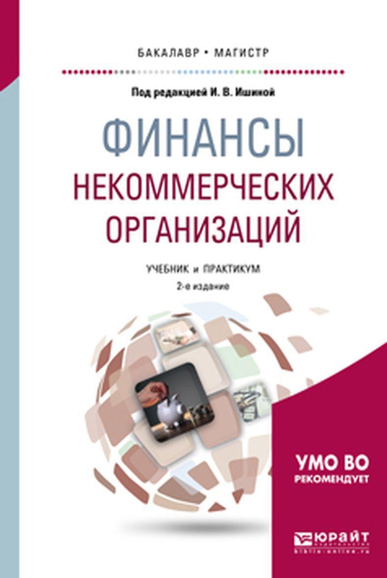 Finansy nekommercheskikh organizatsij. Uchebnik i praktikum dlja bakalavriata i magistratury