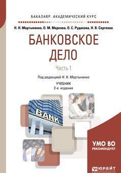 Bankovskoe delo. Uchebnik. V 2 chastjakh. Chast 1 | Martynenko Nadezhda Nikolaevna, Markova Olga Mikhajlovna