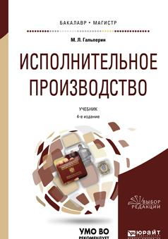 Ispolnitelnoe proizvodstvo. Uchebnik | Galperin Mikhail Lvovich