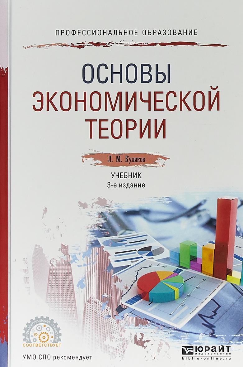 Osnovy ekonomicheskoj teorii. Uchebnik dlja SPO   Kulikov Leonid Mikhajlovich