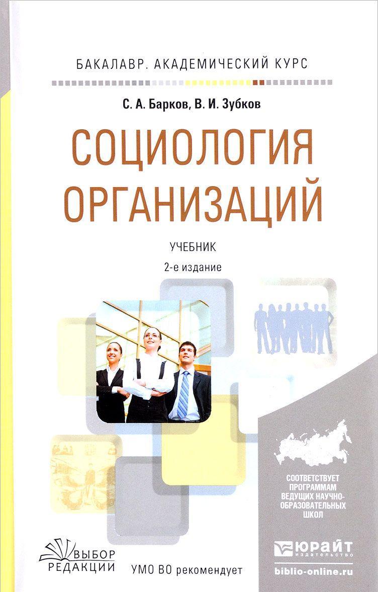 Sotsiologija organizatsij. Uchebnik | Zubkov Vladimir Ivanovich, Barkov Sergej Aleksandrovich