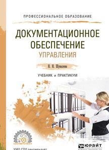 Dokumentatsionnoe obespechenie upravlenija. Uchebnik i praktikum  | Shuvalova Natalija Nikolaevna