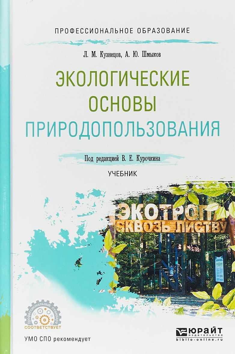 Ekologicheskie osnovy prirodopolzovanija. Uchebnik dlja SPO | Shinkina Marija Vladimirovna, Khvan Tatjana Aleksandrovna