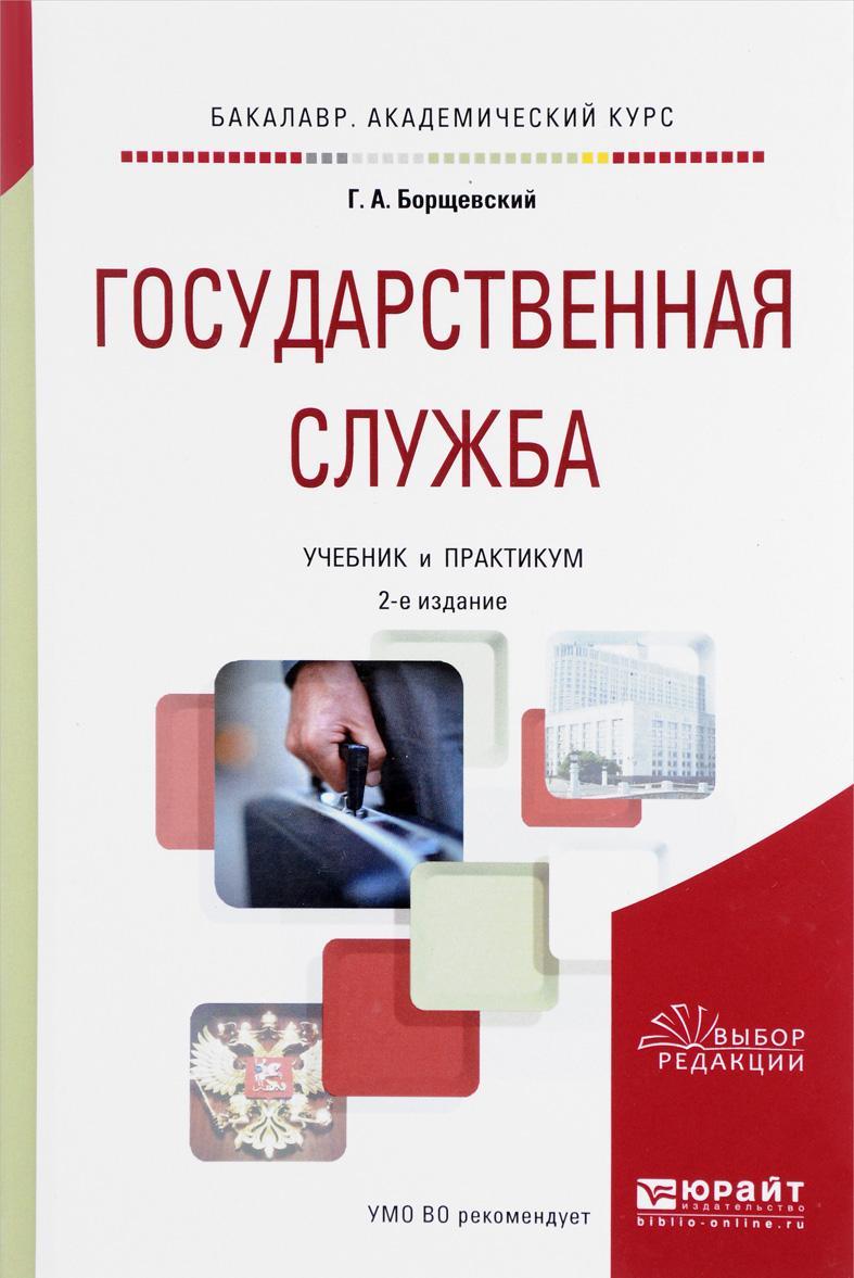 Gosudarstvennaja sluzhba. Uchebnik i praktikum | Borschevskij Georgij Aleksandrovich