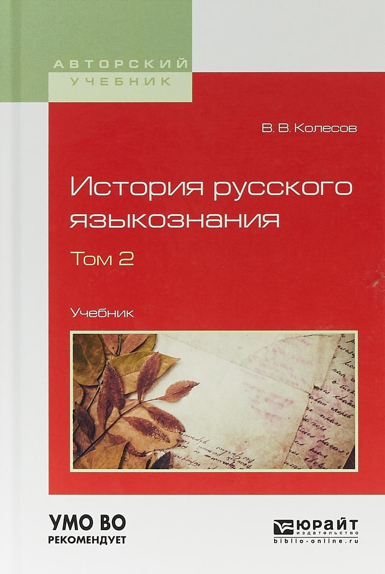 Istorija russkogo jazykoznanija. V 2 tomakh. Tom 2. Uchebnik | Kolesov Vladimir Viktorovich