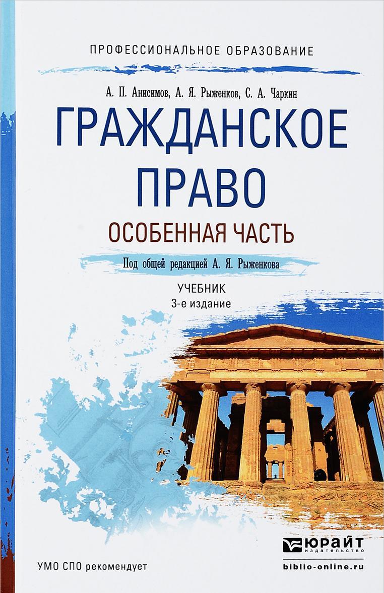 Grazhdanskoe pravo. Osobennaja chast. Uchebnik | Anisimov Aleksej Pavlovich, Ryzhenkov Anatolij Jakovlevich