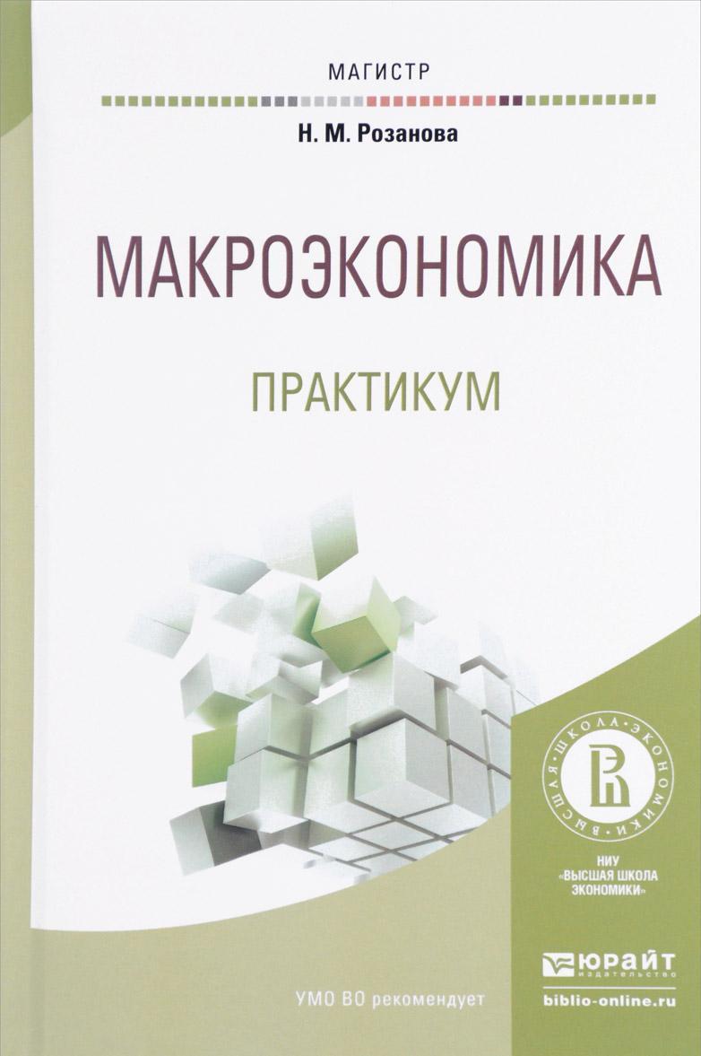 Makroekonomika. Praktikum. Uchebnoe posobie | Rozanova Nadezhda Mikhajlovna