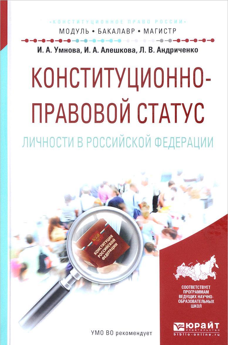 Konstitutsionno-pravovoj status lichnosti v Rossijskoj Federatsii. Uchebnoe posobie | Umnova Irina Anatolevna, Aleshkova Irina Aleksandrovna
