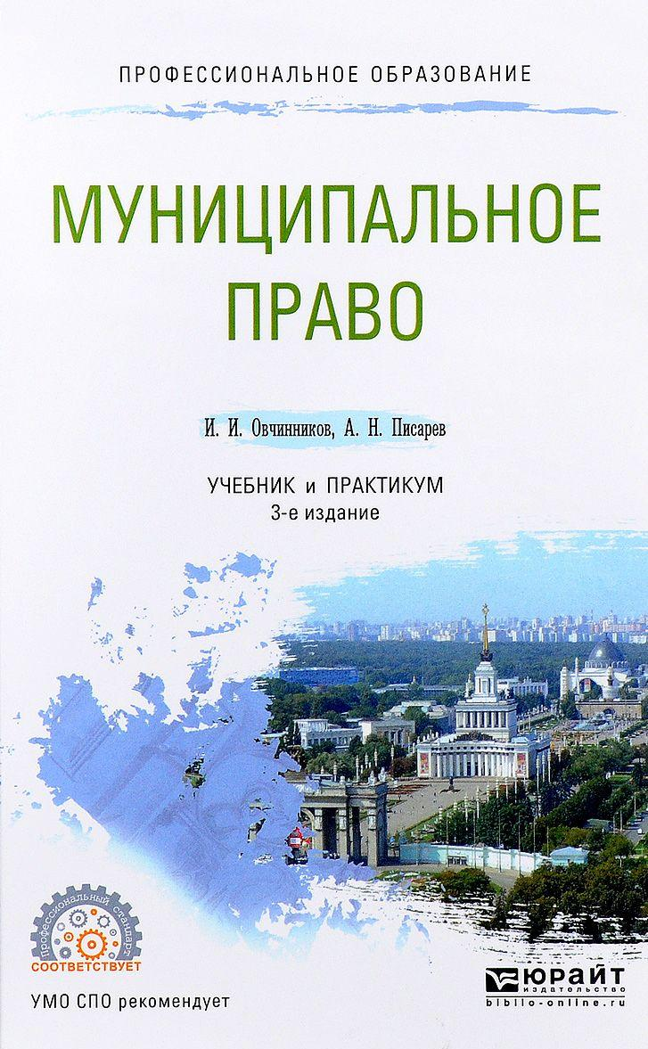 Munitsipalnoe pravo. Uchebnik i praktikum | Ovchinnikov Ivan Ivanovich, Pisarev Aleksandr Nikolaevich