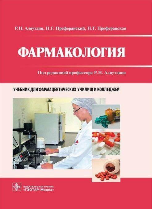 Farmakologija. Uchebnik | Aljautdin Renad Nikolaevich, Preferanskij Nikolaj Georgievich