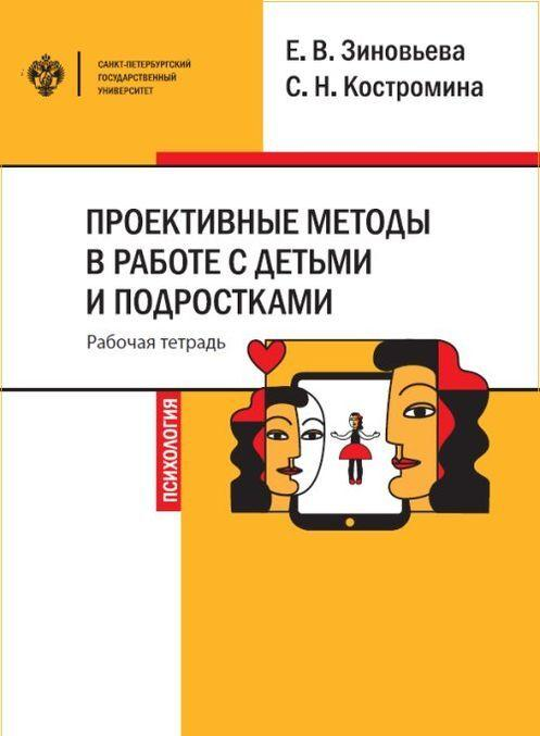 Proektivnye metody v rabote s detmi i podrostkami. Rabochaja tetrad   Zinoveva Elena Viktorovna, Kostromina Svetlana Nikolaevna