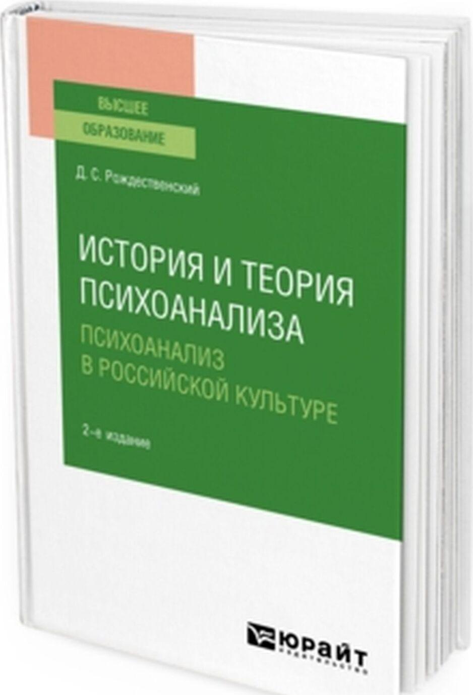 Istorija i teorija psikhoanaliza. psikhoanaliz v rossijskoj kulture. Uchebnoe posobie dlja vuzov