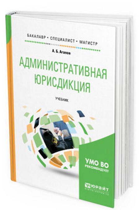 Administrativnaja jurisdiktsija. Uchebnik dlja bakalavriata, spetsialiteta i magistratury   Agapov Andrej Borisovich