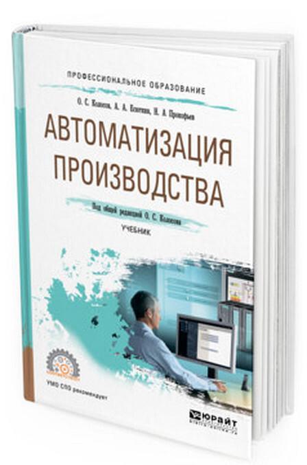 Avtomatizatsija proizvodstva. Uchebnik dlja SPO | Kolosov Oleg Sergeevich, Esjutkin Aleksej Alekseevich