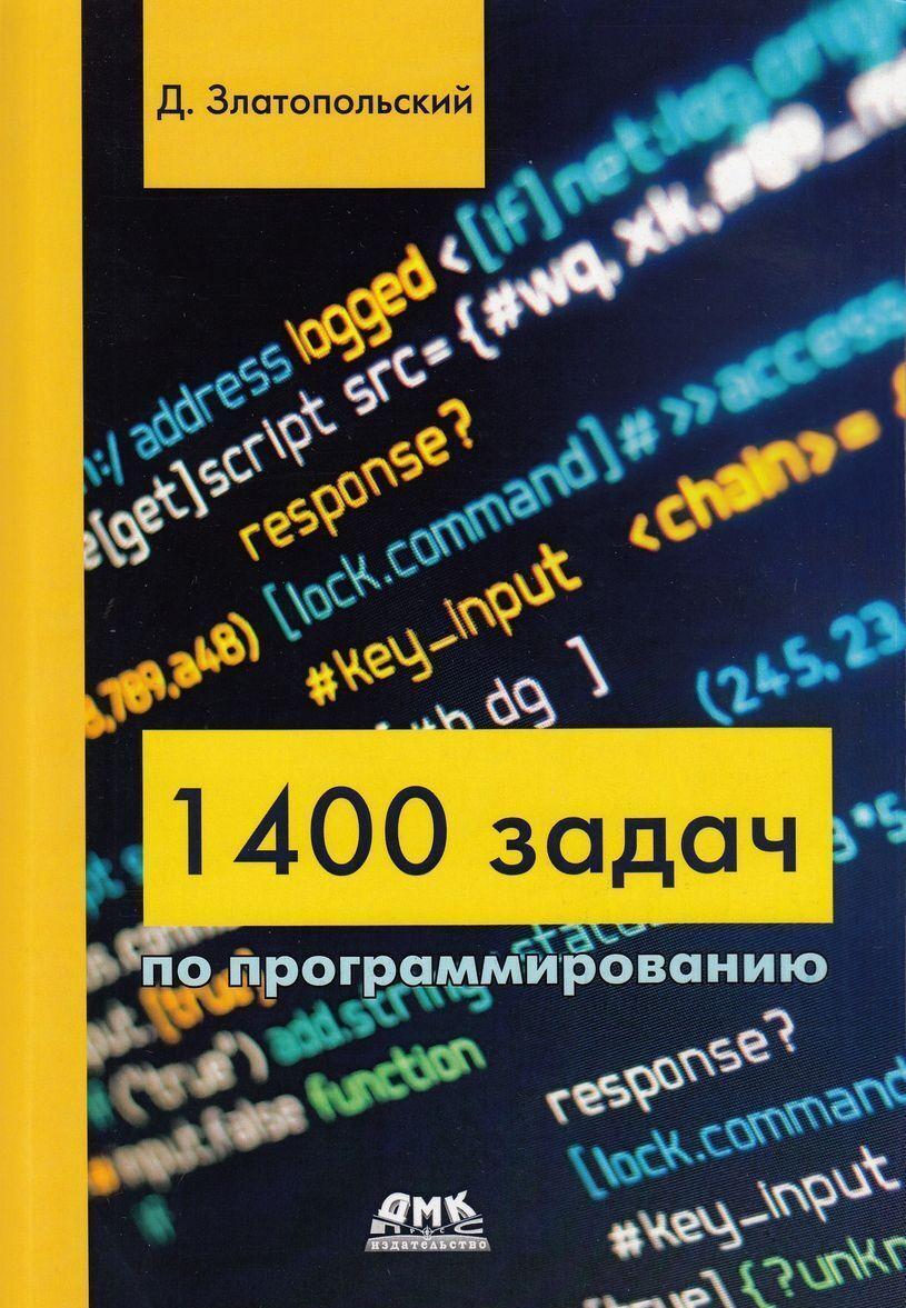 1400 zadach po programmirovaniju