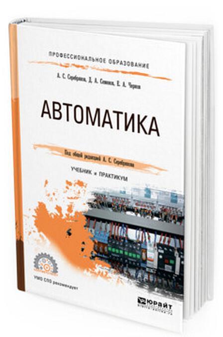 Avtomatika. Uchebnik i praktikum dlja SPO   Semenov Dmitrij Aleksandrovich, Serebrjakov Aleksandr Sergeevich