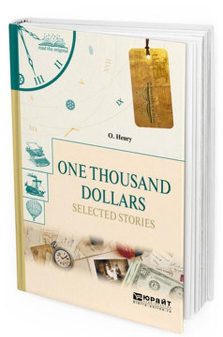 One thousand dollars. Selected Stories / Tysjacha dollarov. Izbrannye rasskazy