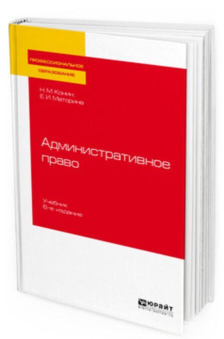 Administrativnoe pravo. Uchebnik dlja SPO | Konin Nikolaj Mikhajlovich, Matorina Elena Ilinichna