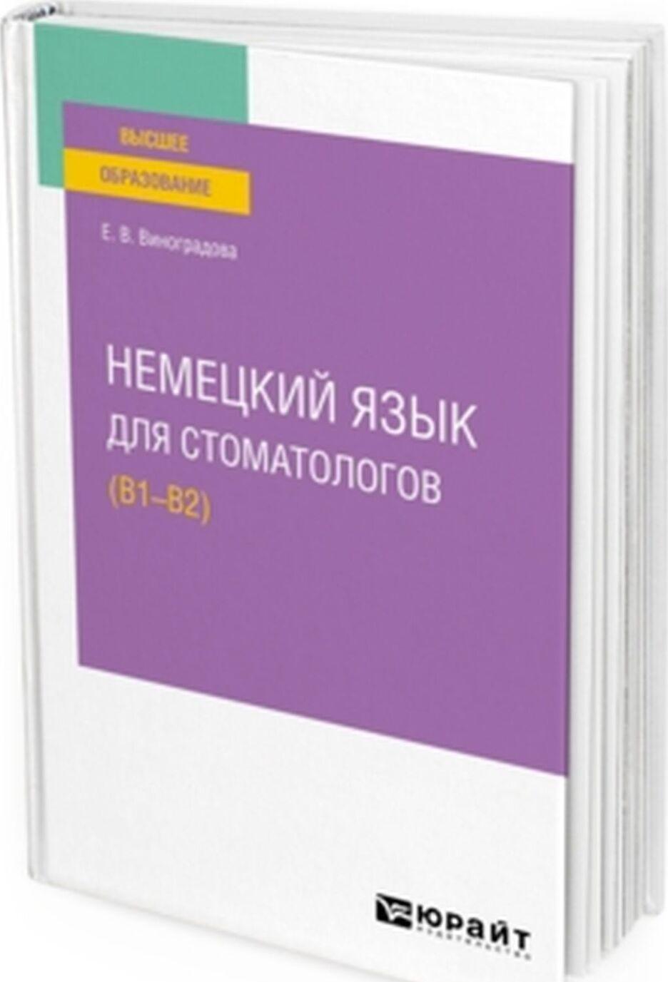 Nemetskij jazyk dlja stomatologov (B1–B2). Uchebnoe posobie dlja vuzov