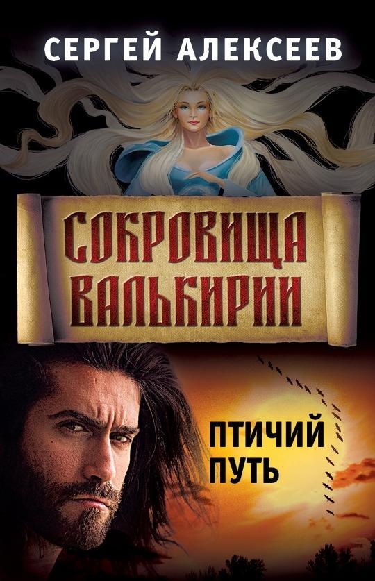 Sokrovischa Valkirii. Kniga 7. Ptichij put | Alekseev Sergej Trofimovich