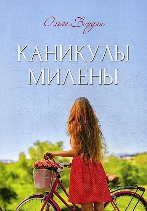 Kanikuly Mileny | Bordan Olga