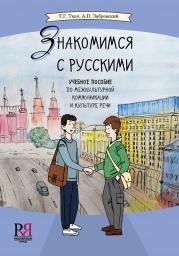 Znakomimsja s russkimi: Uchebnoe posobie po mezhkulturnoj kommunikatsii i kulture rechi