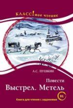 """Povesti: Vystrel. Metel A.S. Pushkin. Serija """"KLASS!noe chtenie"""""""