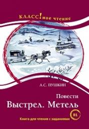 Povesti: Vystrel. Metel A.S. Pushkin. Serija «KLASS!noe chtenie»