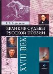 Velikie sudby russkoj poezii. XVIII vek