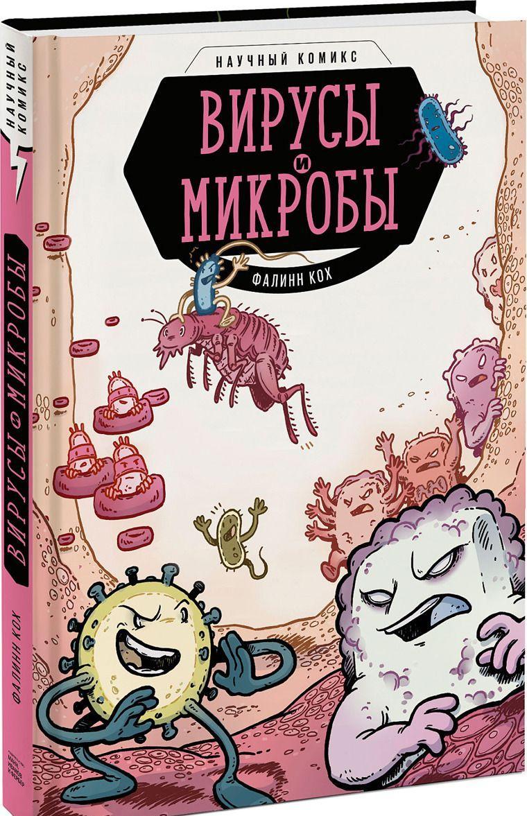 Virusy i mikroby. Nauchnyj komiks | Kokh Falinn
