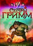 Sestry Grimm #1.Zhili-byli detektivy
