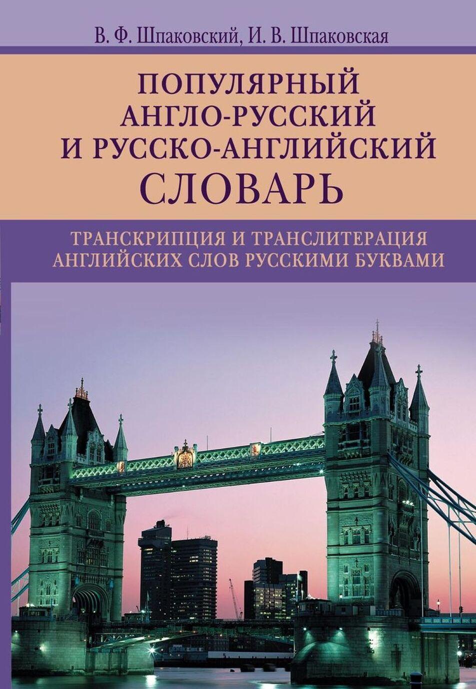 Populjarnyj anglorusskij i russkoanglijskij slovar. Transkriptsija i transliteratsija anglijskikh slov