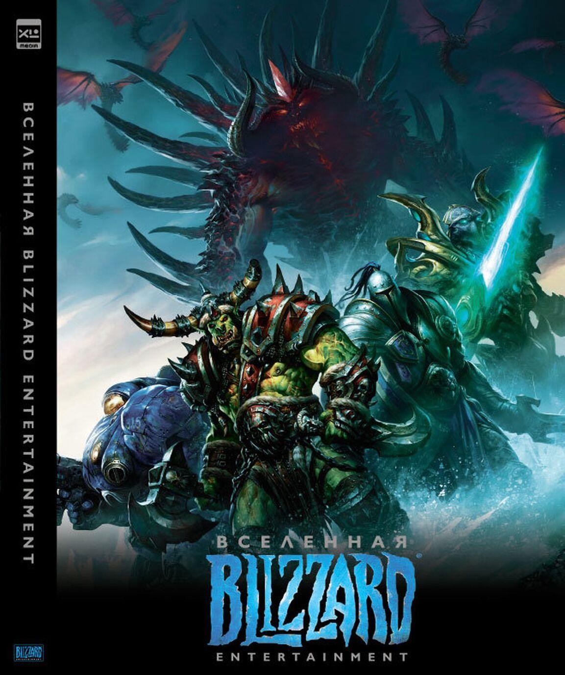 Vselennaja Blizzard Entertainment