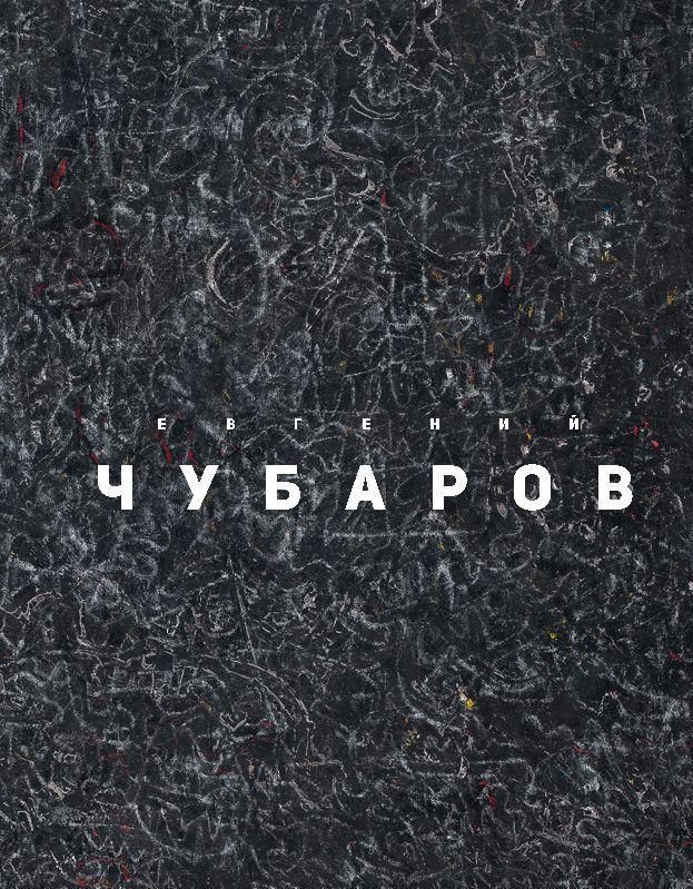 Evgenij Chubarov / Evgeny Chubarov