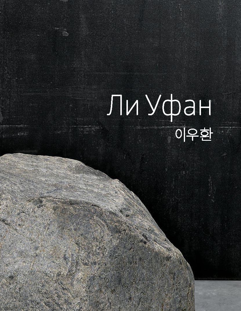 Li Ufan / Lee Ufan