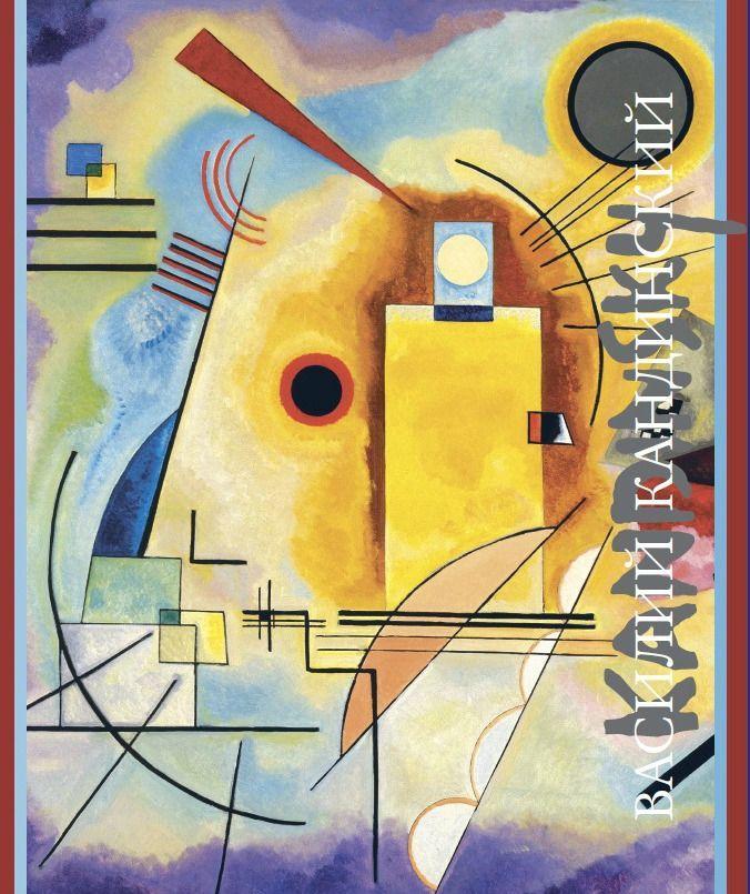 Vasilij Kandinskij | Jakimovich Aleksandr Klavdianovich