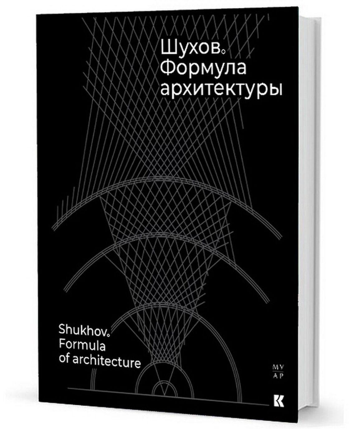 Shukhov. Formula arkhitektury