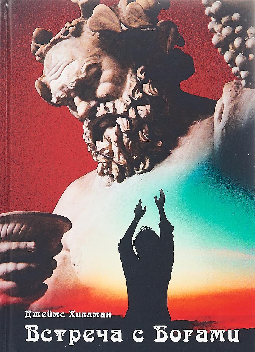 Vstrecha s bogami. Sbornik statej | Khillman Dzhejms