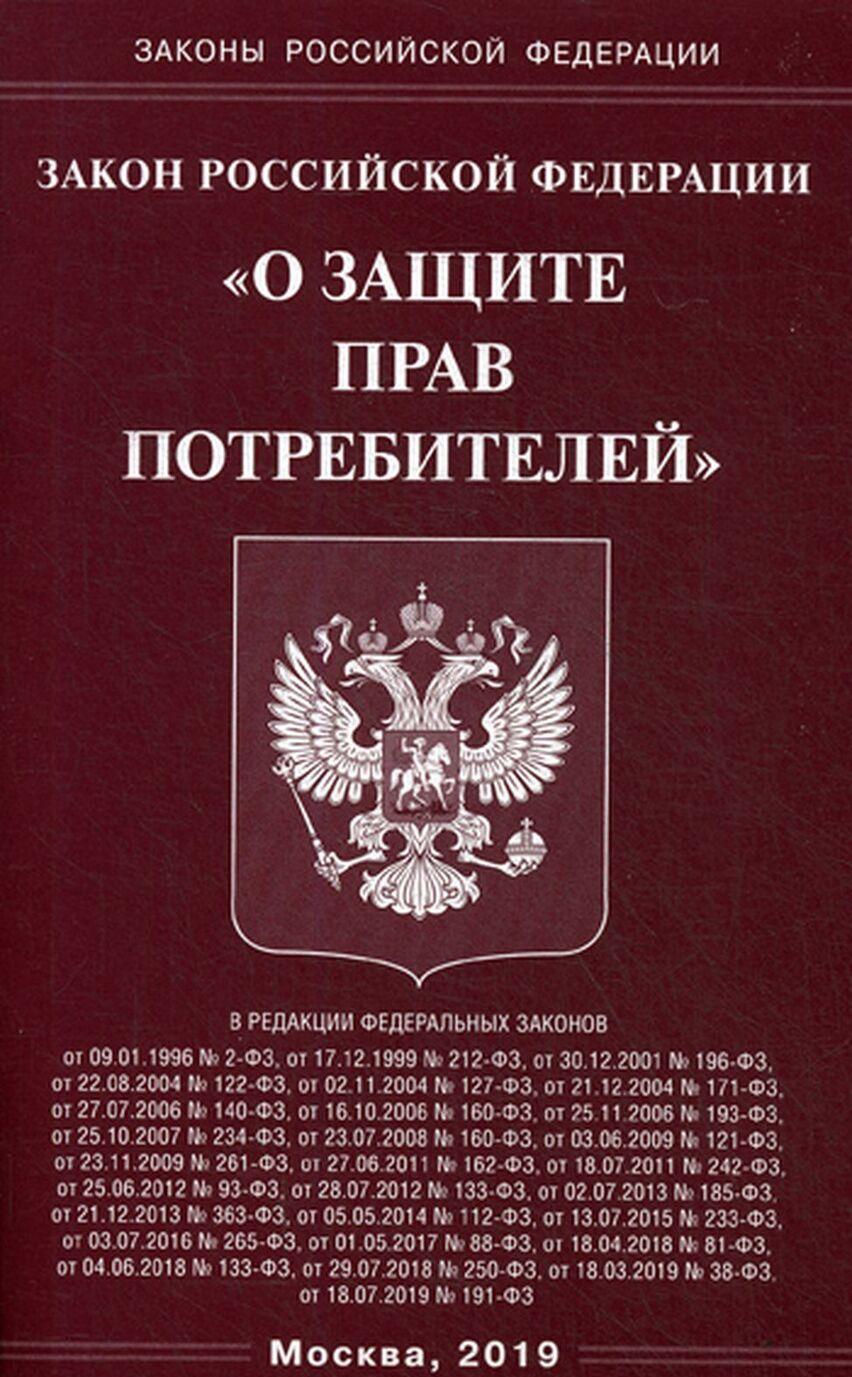 Zakon Rossijskoj Federatsii