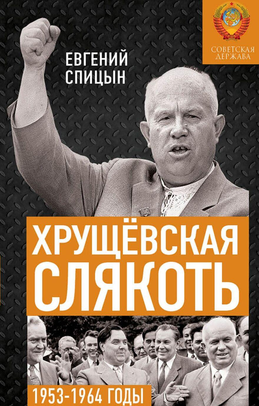 Khruschjovskaja sljakot. Sovetskaja derzhava v 1953−1964 godakh