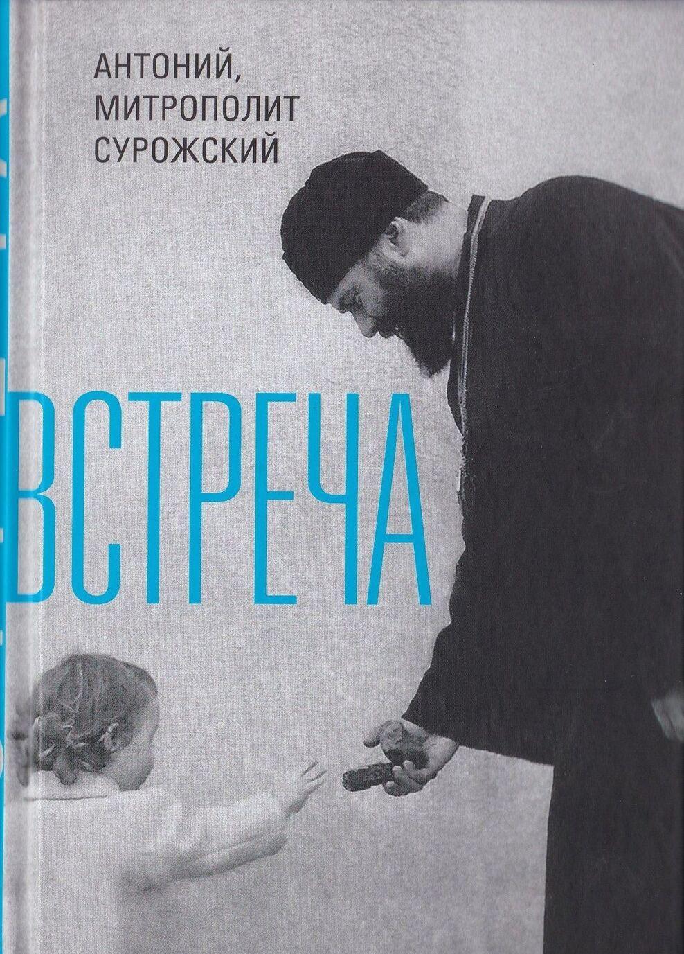 Vstrecha | Mitropolit Surozhskij Antonij