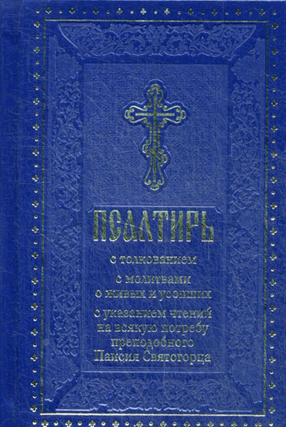 Psaltir s tolkovaniem, s molitvami o zhivykh i usopshikh, s ukazaniem chtenij na vsjakuju potrebu po nastavlenijam prepodobnogo Paisija Svjatogortsa