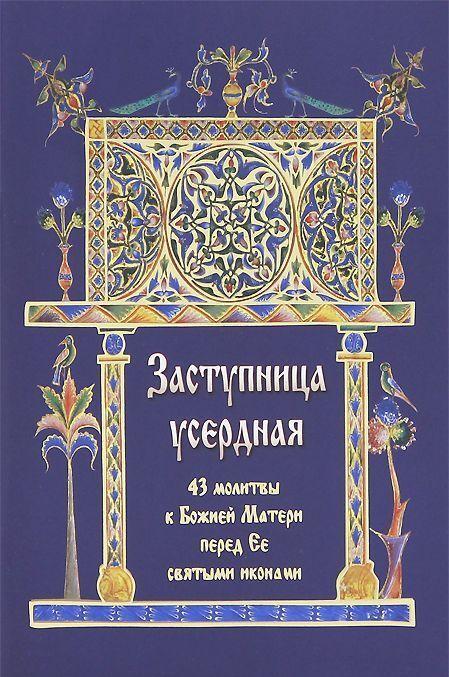 Zastupnitsa userdnaja. 43 molitvy k Bozhiej Materi pered Ee svjatymi ikonami