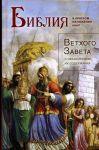 Biblija v kratkom izlozhenii knig Vetkhogo Zaveta s objasneniem ikh soderzhanija