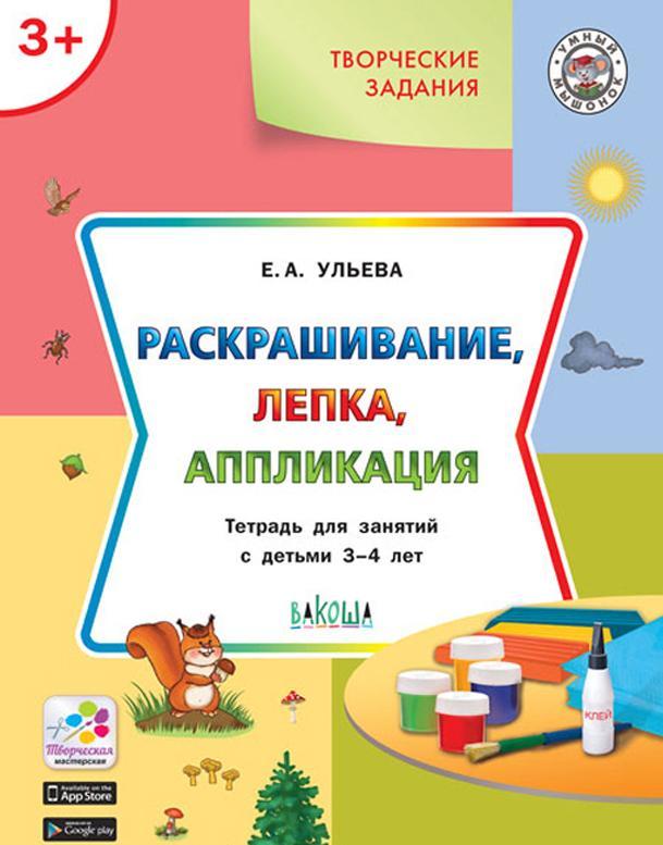 Raskrashivanie, lepka, applikatsija. Tetrad dlja zanjatij s detmi 3-4 let  | Uleva Elena Aleksandrovna