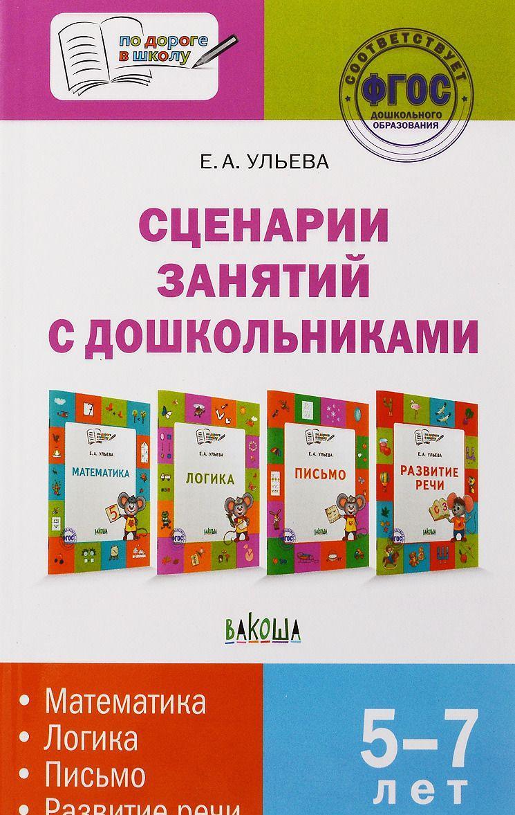 Stsenarii zanjatij s doshkolnikami. Matematika, logika, pismo, razvitie rechi | Uleva Elena Aleksandrovna
