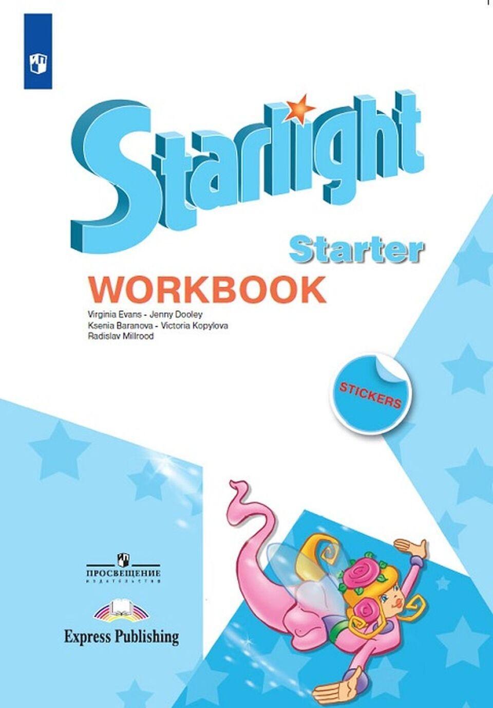 Starlight. Workbook / Anglijskij jazyk. Rabochaja tetrad k uchebnomu posobiju dlja nachinajuschikh. * | Kopylova Viktorija Viktorovna, Duli Dzhenni