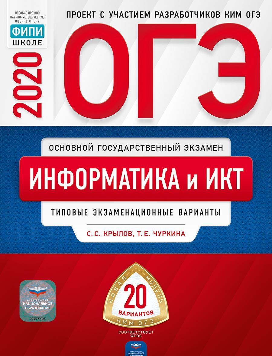 OGE. Informatika i IKT. Tipovye ekzamenatsionnye varianty. 20 variantov | Krylov Sergej Sergeevich, Churkina Tatjana Evgenevna
