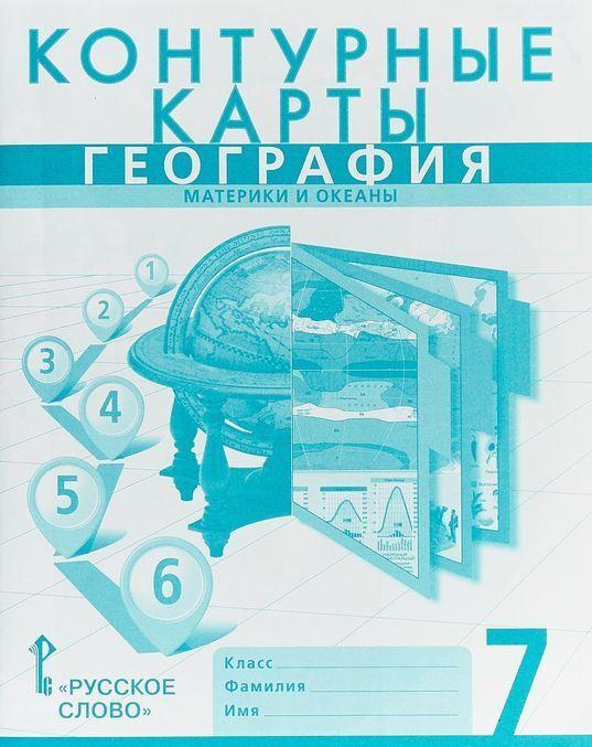 Geografija. 7 klass. Materiki i okeany. Konturnye karty | Domogatskikh Evgenij Mikhajlovich, Bannikov Sergej Valerevich