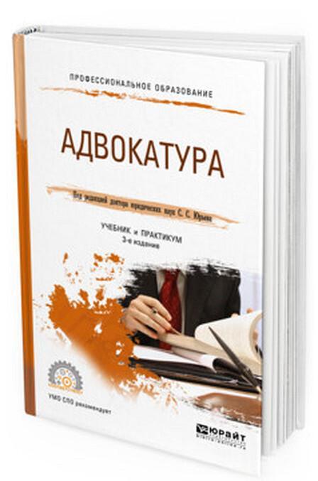 Advokatura. Uchebnik i praktikum dlja SPO